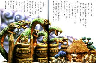 yamata1.jpg